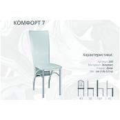 Стул КОМФОРТ 7