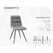 Стул КОМФОРТ 9