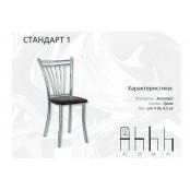 Стул СТАНДАРТ 1
