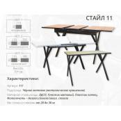 Стол СТАЙЛ 11