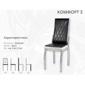 Стул КОМФОРТ 3