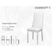 Стул КОМФОРТ 5